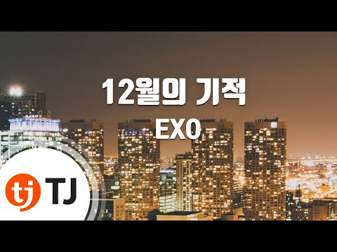 Miracles In December 12월의 기적_EXO 엑소_TJ노래방 (Karaoke/lyrics/romanization/KOREAN)