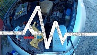 Замена жидкости Гидроусилителя ауди а4