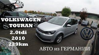 VOLKSWAGEN TOURAN 2.0tdi из Германии. germanauto автомобили из европы авто из европы растаможка