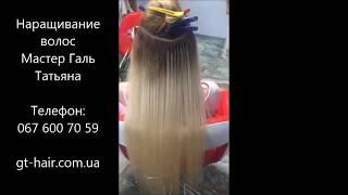 Наращивание волос микро капсулами мастер Галь Татьяна 19.10.17
