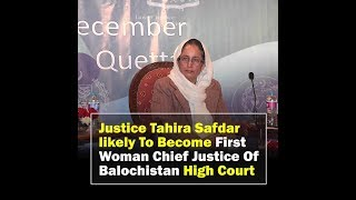Justice Tahira Safdar likely to become first woman chief justice of Balochistan High Court