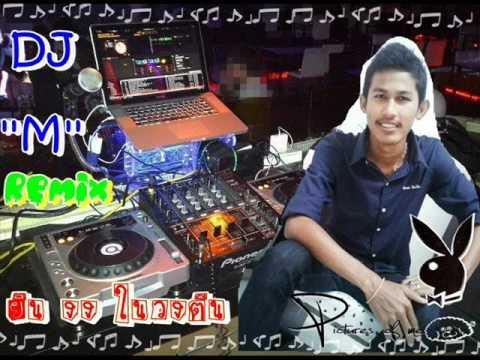 เพลงในผับ DJ M Remix  ตื้ดๆๆ 2