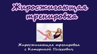 Жиросжигающая тренировка для похудения в домашних условиях