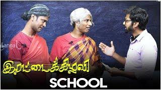 Irattai Kizhavi - School | Episode 6 | Parithabangal