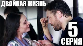 Двойная жизнь Сериал, 5 серия, Русский Сериал мелодрама