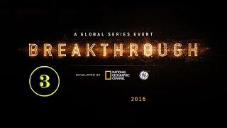 NG: Прорыв: Мозг: Последний рубеж / 3 серия HD