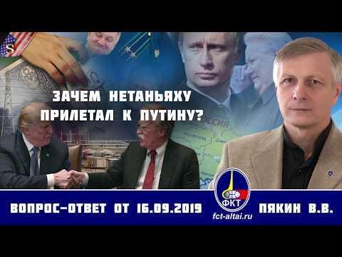 Валерий Пякин. Зачем Нетаньяху прилетал к Путину?