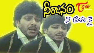 Neerajanam Songs - Na Premake Selavu - Saranya - Viswas