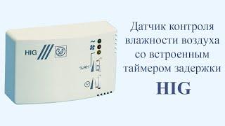 Датчик контроля влажности воздуха со встроенным таймером задержки отключения HIG(Купить датчик контроля влажности воздуха со встроенным таймером задержки отключения HIG https://www.roomklimat.ru/item/5/55..., 2014-09-13T22:05:57.000Z)