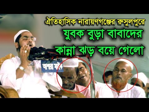 Bangla Waz 2017 Hafizur Rahman Siddiki New Bangla Waz Mahfil 2017