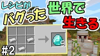 【マインクラフト】#2 レシピがバグった世界で生きる ~バケツ⇒ダイヤ9個!?…