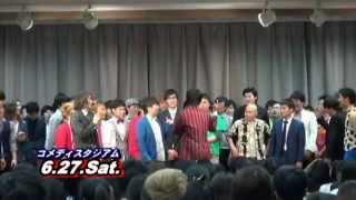 お笑いライブ 第173回 コメディスタジアム http://comedystadium.jimdo....