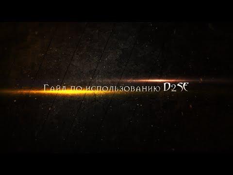 Гайд по использованию D2SE
