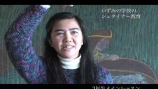 学校法人北海道シュタイナー学園いずみの学校。 世界には1000校ある...
