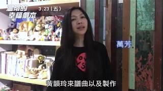 威視電影【溫蒂的幸福劇本】療癒系歌后 萬芳推薦!(03.23 因夢想而偉大)