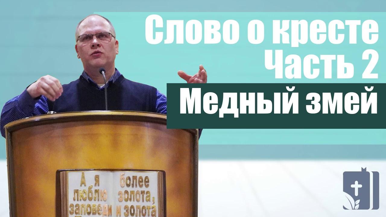 Владимир Меньшиков - Слово о кресте (ч. 2-я) - Медный змей (сентябрь 2020)