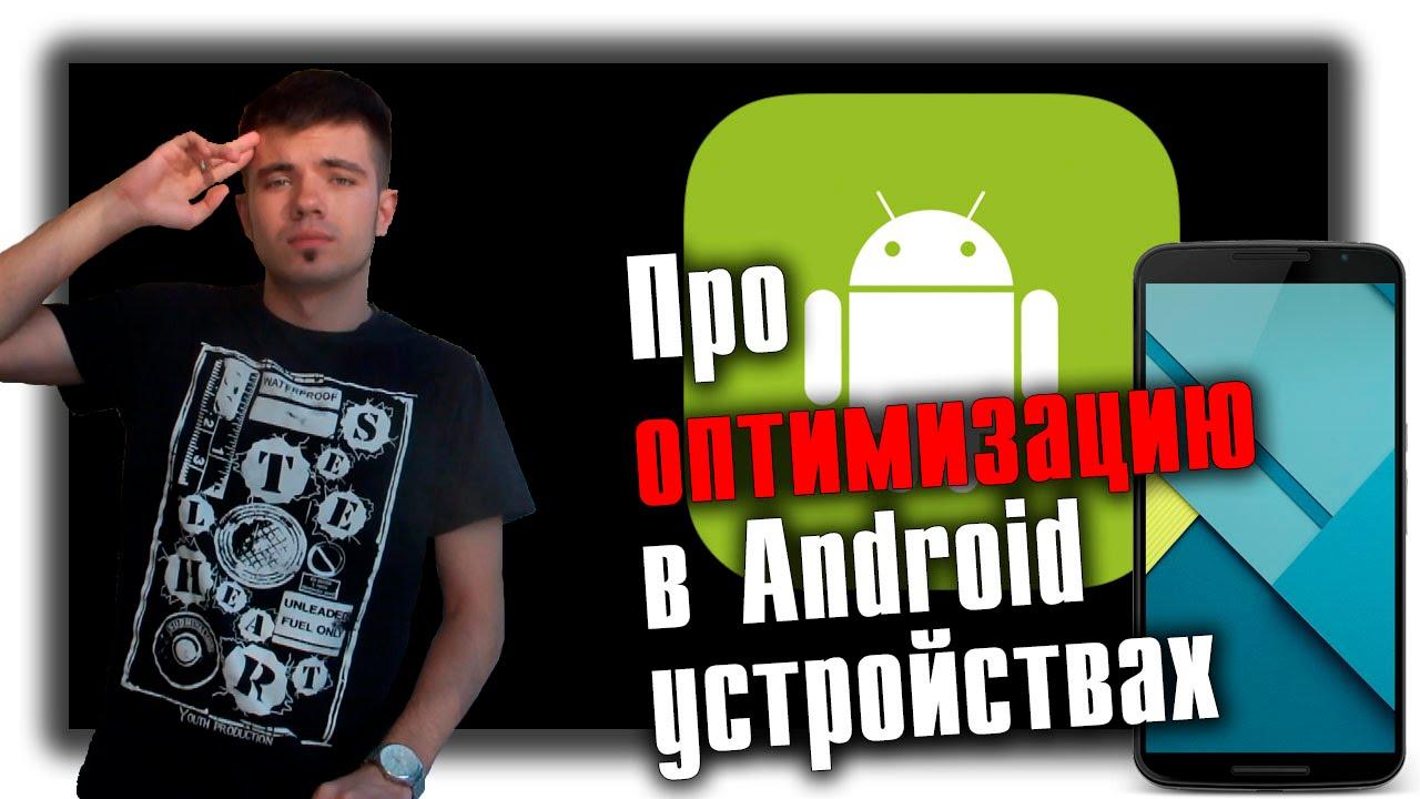 Про оптимизацию в Android устройствах