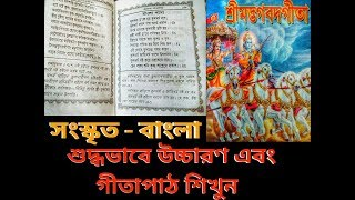 Gita Path - 4 Sanskrit to Bangla