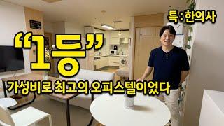 """""""1등"""" l 서울에서 가성비로는 최고…"""