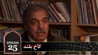 Kakhe Boland - Episode 25 / کاخ بلند - قسمت بیست و پنجم