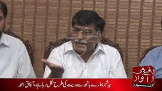 Afaq Ahmed Said There was no meeting with Amir Khan,not joining the MQM