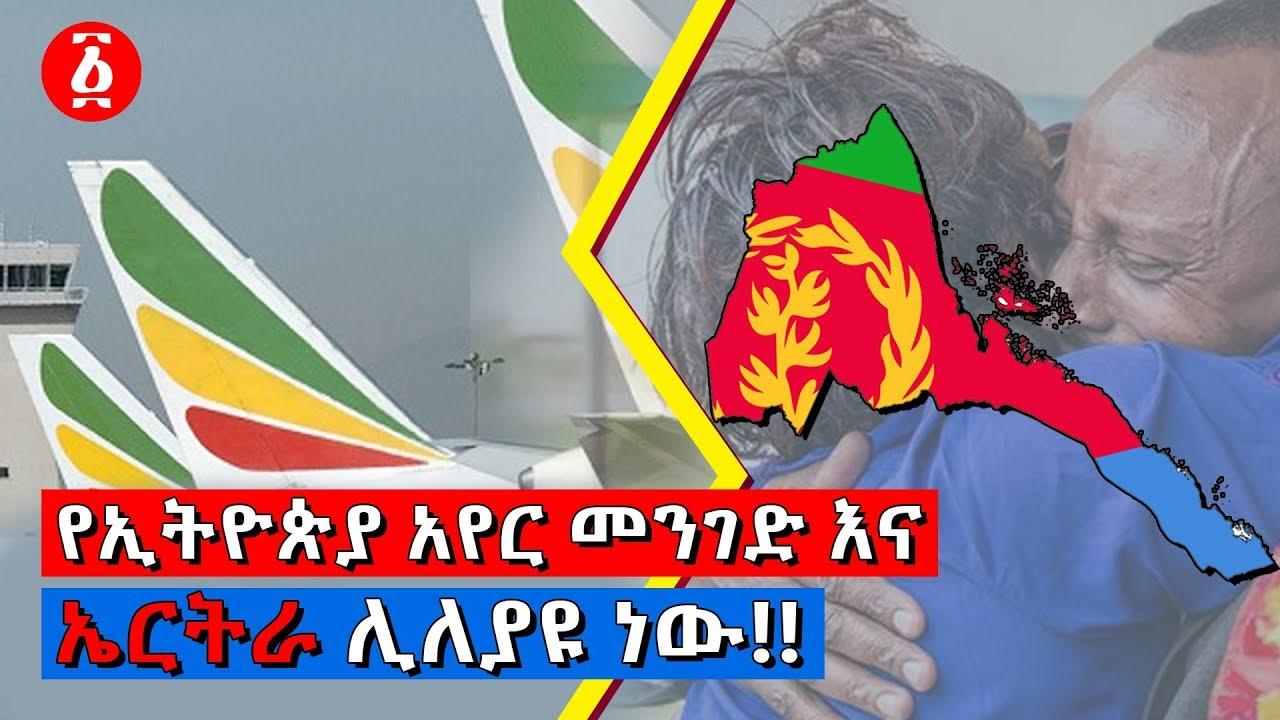 የኢትዮጵያ አየር መንገድ እና ኤርትራ ሊለያዩ ነዉ | Ethiopia
