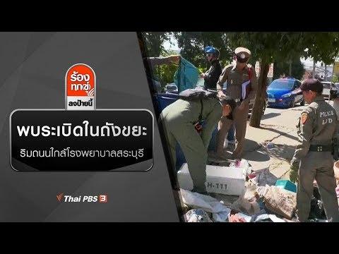 ชาวบ้านผวา พบระเบิดในถังขยะริมถนนใกล้โรงพยาบาลสระบุรี - วันที่ 06 Jan 2020
