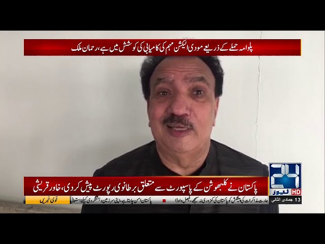 Senator Rehman Malik Angry Reply To PM Modi