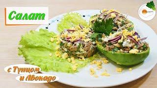 Салат с тунцом в лодочках из авокадо. Salad with avocado and tuna