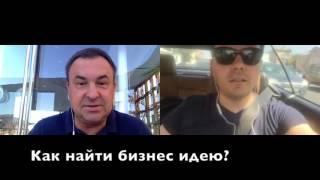 Андрей Зиновьев: как найти бизнес идею? Legal Space в