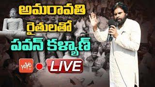 Pawan Kalyan LIVE | Janasena LIVE | Amaravati Farmers | Rapaka Varaprasad
