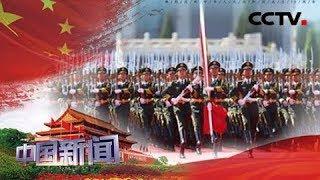[中国新闻] 10月1日将举行盛大的国庆70周年阅兵式 部分先进武器装备将首次亮相 | CCTV中文国际