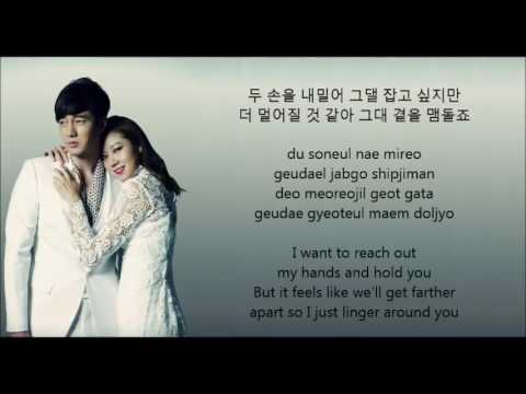 Yoon Mirae -- Touch Love [Master's Sun OST] (Hangul - Rom - English Lyrics)
