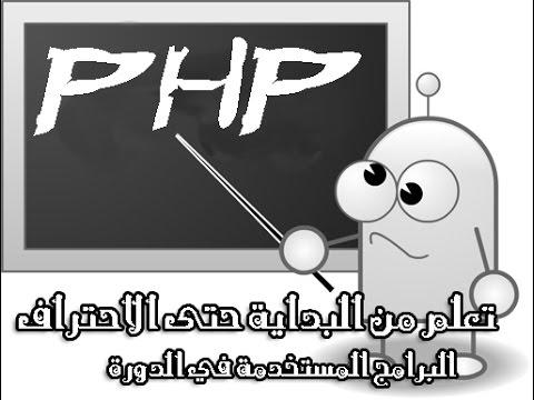 """البرامج المستخدمة في دورة تعلم php من البدايه حتى الاحتراف { """" Learn PHP In Arabic """" }"""
