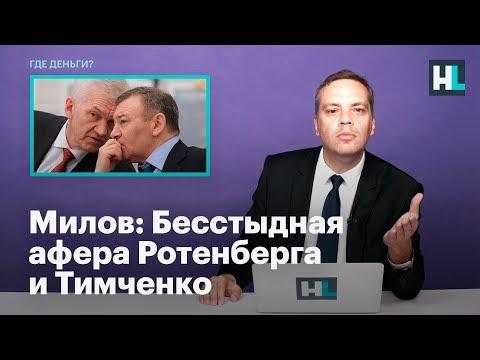 Милов: Бесстыдная афера Ротенберга и Тимченко