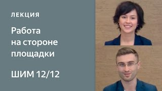 Работа на стороне площадки - Школа интернет-маркетинга Яндекса