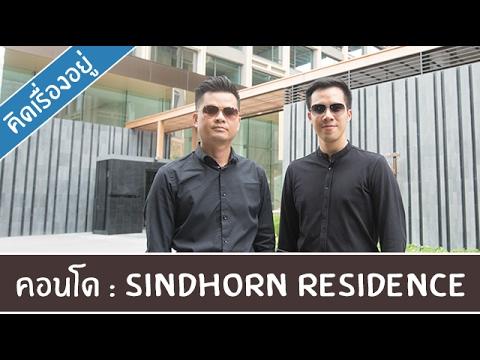 คิด.เรื่อง.อยู่ Ep.274 - รีวิวคอนโด Sindhorn Residence