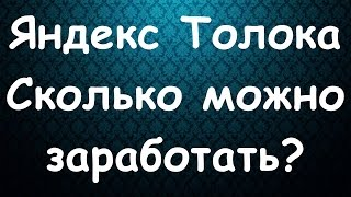 Яндекс Толока - обзор, как работать и сколько зарабатывать?