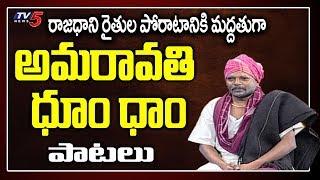 Amaravati Dhoom Dham Songs | Amaravati Folk Songs | Amaravati Farmers Song | #APCapital