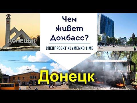 Донецк. Поездка от мира к войне и обратно. Чем живет Донбасс?