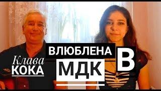 Клава Кока - Влюблена в МДК (cover на гитаре Tanya Quant)