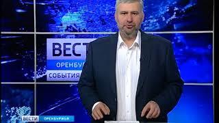 «Вести Оренбуржья. События недели» от 1 апреля 2018