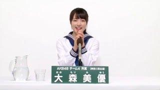 AKB48 45thシングル 選抜総選挙 アピールコメント AKB48 チーム4所属 大森美優 (Miyuu Omori) 【特設サイト】 http://sousenkyo.akb48.co.jp/