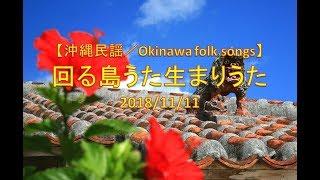 【沖縄民謡】回る島うた生まりうた 2018年11月11日放送分 thumbnail
