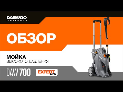 Мойка высокого давления Daewoo DAW 700 * Обзор [Daewoo Power Products Russia] 6+
