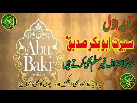 Hazrat Abu Bakar Siddque |First Caliph Of Muslims|Documentry|Urdu Hindi|