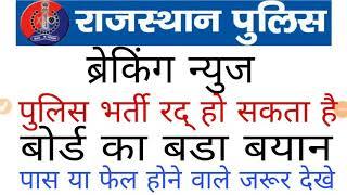 Rajasthan police leek mamla | Rajasthan police result | Rajasthan police cutoff 2018