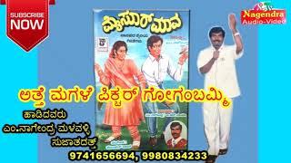 Attemagale Picture Gogona Bammi || Mysore Maava Kannada Folk Song