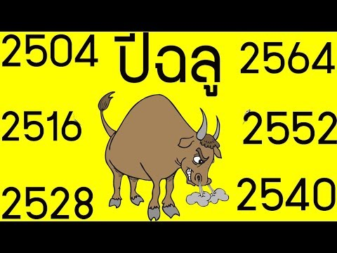 ดวงชะตาคนปีฉลู พ.ศ.2504 พ.ศ.2516 พ.ศ.2528 พ.ศ.2540 พ.ศ.2552, 2564 Zodiac OX year