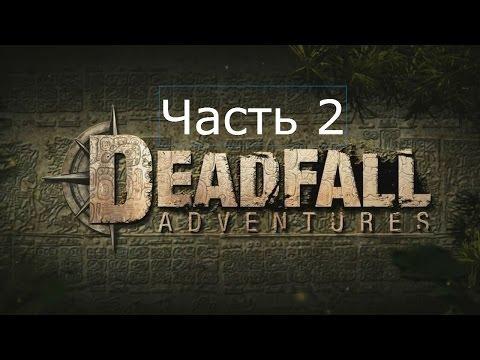 Deadfall Adventures Прохождение на русском Часть 7 Ледяной Храм